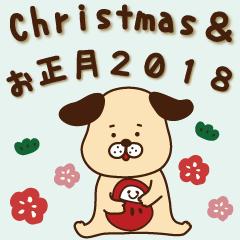 クリスマス&お正月〜戌年2018