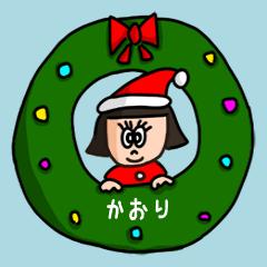 カワイイ『かおり』の冬ネームスタンプ