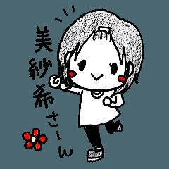 美紗希のすたんぷ