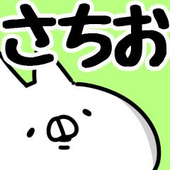 【さちお】専用