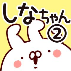 【しなちゃん】専用2