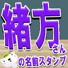 ★緒方さんの名前スタンプ★