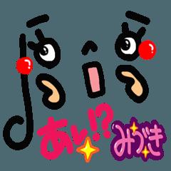 [LINEスタンプ] 【名前】みづき が使えるスタンプ。