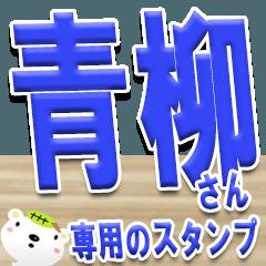 ★青柳さんの名前スタンプ★