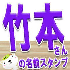 ★竹本さんの名前スタンプ★