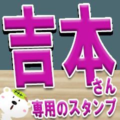 ★吉本さんの名前スタンプ★