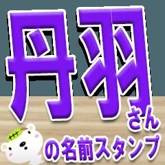 ★丹羽さんの名前スタンプ★