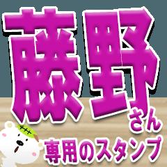 ★藤野さんの名前スタンプ★