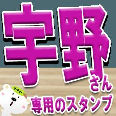 ★宇野さんの名前スタンプ★