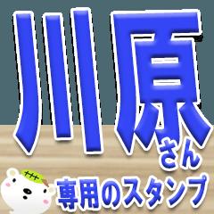 ★川原さんの名前スタンプ★