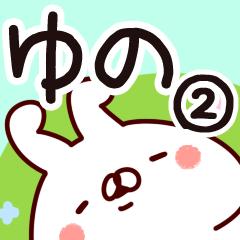 【ゆの】専用2
