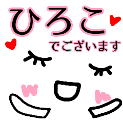 【ひろこ】が使う顔文字スタンプ 敬語
