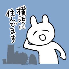 横浜大好きハマっ子うさぎ