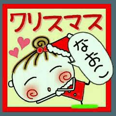 ちょ~便利![なおこ]のクリスマス!