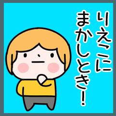 「りえこ」ちゃんの関西弁@名前スタンプ