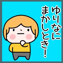「ゆりな」ちゃんの関西弁@名前スタンプ