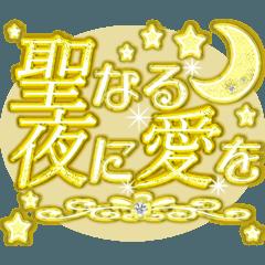 ☆聖なる夜に愛を…☆キラキラゴージャス