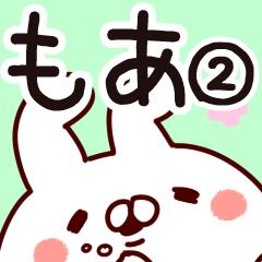 【もあ】専用2