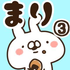 【まり】専用3
