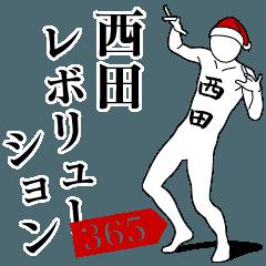 西田レボリューション365
