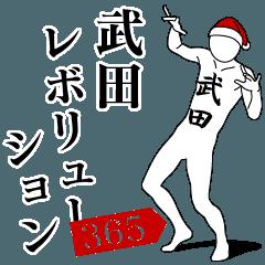 武田レボリューション365