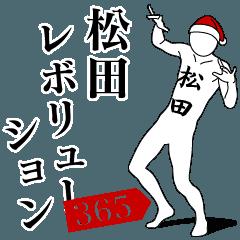 松田レボリューション365