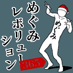 めぐみレボリューション365