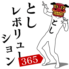としレボリューション365