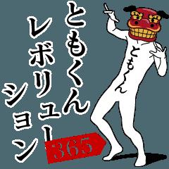 ともくんレボリューション365