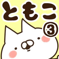 【ともこ】専用3