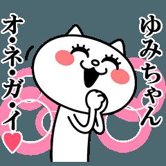 ゆみちゃんに送る★にゃんこ