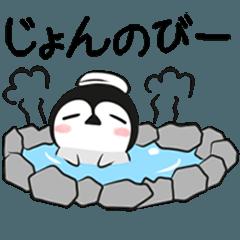新潟弁のペンギン3