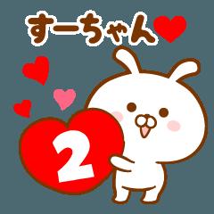 ♥愛しのすーちゃん♥に送るスタンプ2