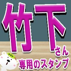 ★竹下さんの名前スタンプ★