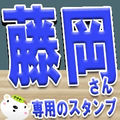 ★藤岡さんの名前スタンプ★