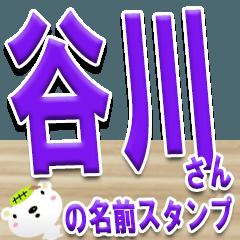★谷川さんの名前スタンプ★