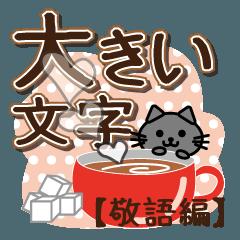 黒猫のデカ文字敬語