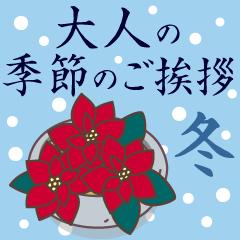 大人の季節のご挨拶・冬