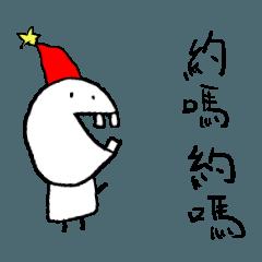 メリークリスマス - two teeth