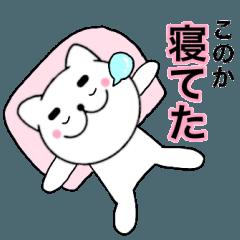 【このか】が使う主婦が作ったデカ文字ネコ