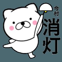 【今村】が使う主婦が作ったデカ文字ネコ