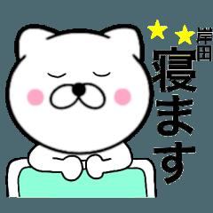 【岸田】が使う主婦が作ったデカ文字ネコ