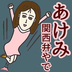 あけみさん専用大人の名前スタンプ(関西弁)