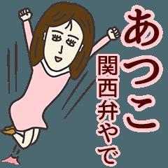 あつこさん専用大人の名前スタンプ(関西弁)
