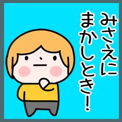 「みさえ」ちゃんの関西弁@名前スタンプ