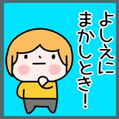 「よしえ」ちゃんの関西弁@名前スタンプ