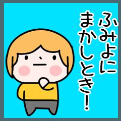 「ふみよ」ちゃんの関西弁@名前スタンプ