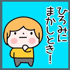 「ひろみ」ちゃんの関西弁@名前スタンプ