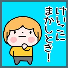 「けいこ」ちゃんの関西弁@名前スタンプ