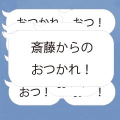 【斎藤専用】連投で返事するスタンプ